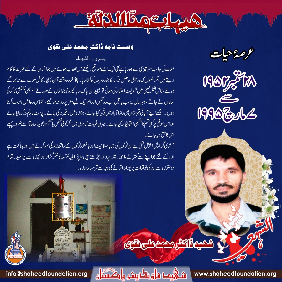 Shahadat Anniversary Shaheed Dr. Mohammad Ali Naqvi[R.A]
