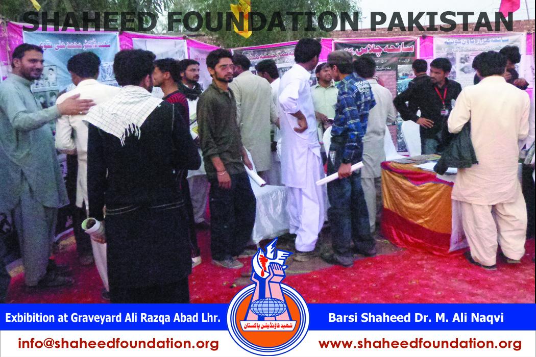 Barsi Shaheed Dr M ALi Naqvi