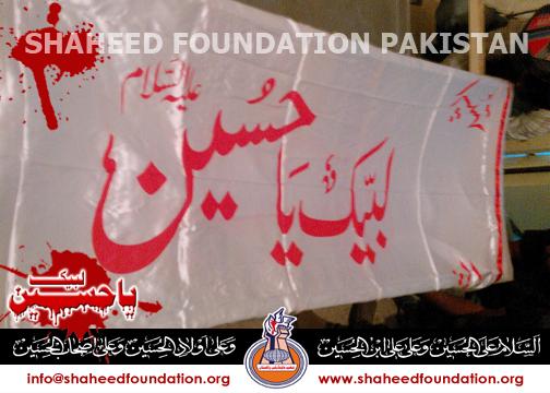 Shaheed Syed Ali Abbas Naqvi