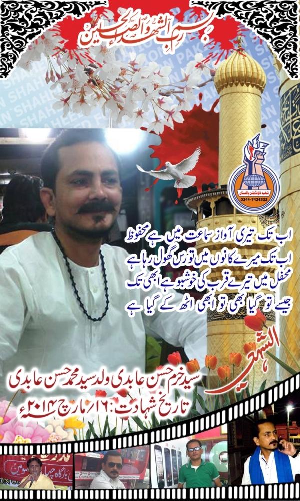 Shaheed Khurram Hasan
