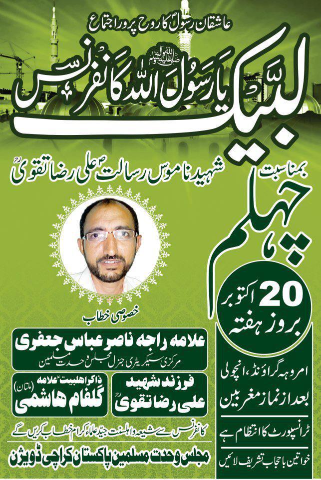 Chailum Shaheed Namoos Risaalat Syed Ali Raza Taqvi