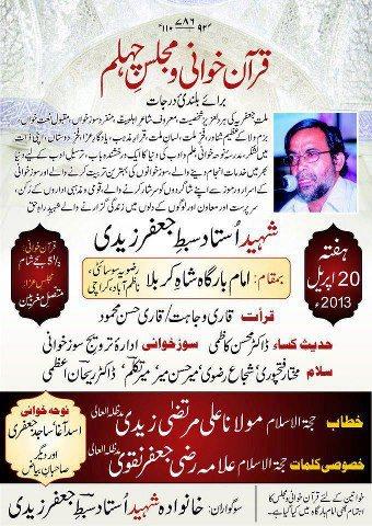 Shaheed Professor Sibt-e-Jaffar Zaidi - chalum