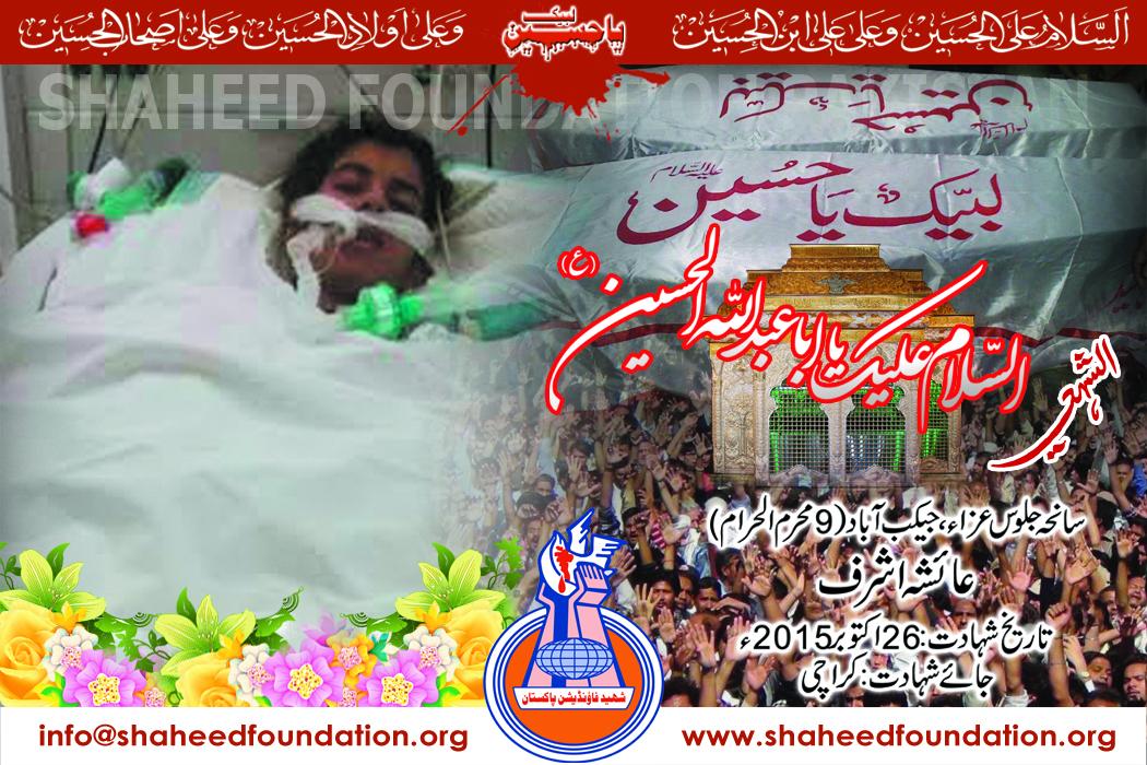 Shaheeda Ayesha Ashraf