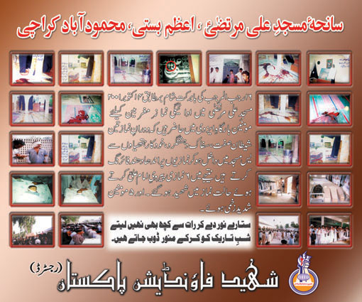 Saniha-e-Masjid-e-Ali Murtaza
