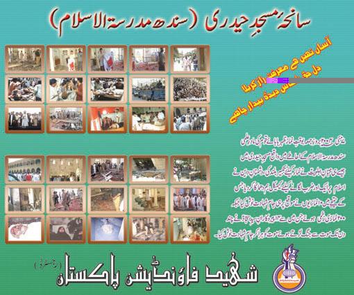 Saniha Masjid-e-Heydri, Sindh Madressa