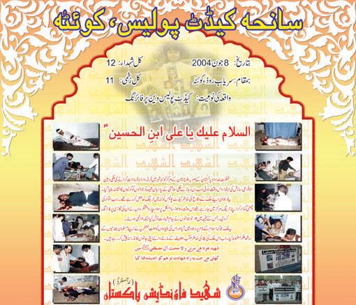 Saneha Cadet Police, Quetta