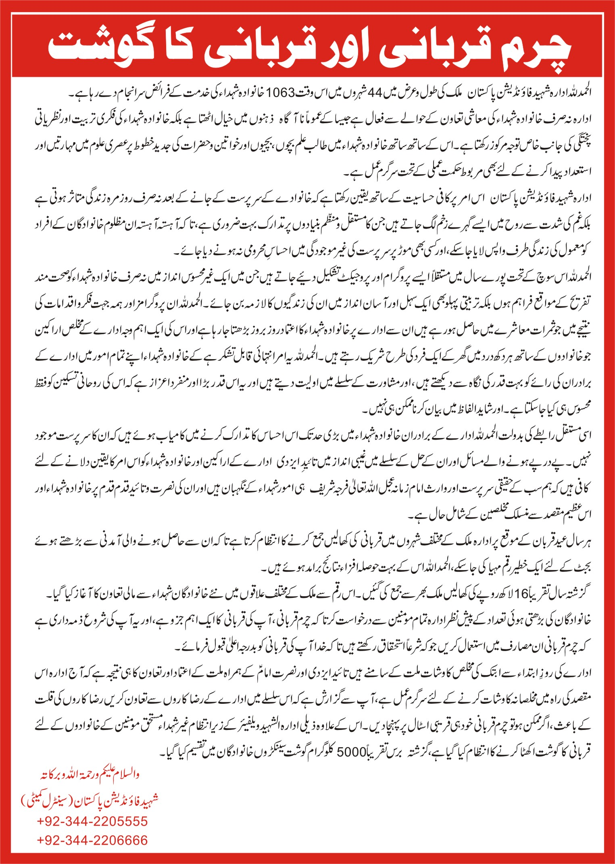 urdu Qurbani