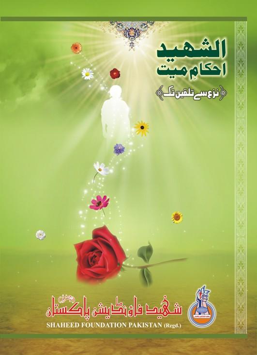 Al-shaheed Ahkaam Mayyat Book