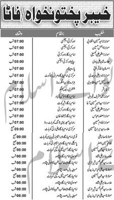 Moharram Majalis Fata KPK