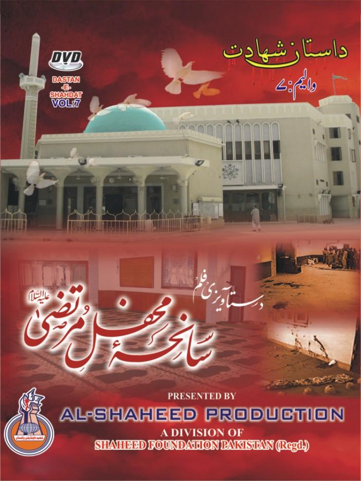 Dastan-e-Shahadat Volume 7 DVD Saneha-e-Mehfil-e-Murtaza ,PECHS,Karachi