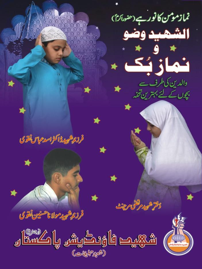 Al-Shaheed Namaz Book Urdu