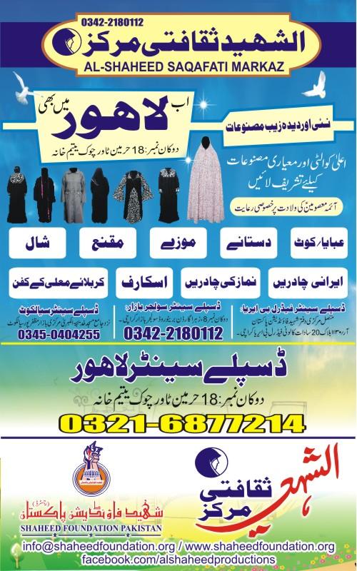 Al-Shaheed Saqafati Markaz Inauguration @Lahore