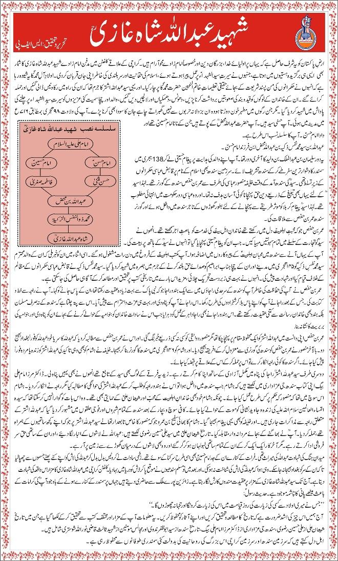 Shahadat Anniversary Hazrat Abdullaah Shah Ghazi