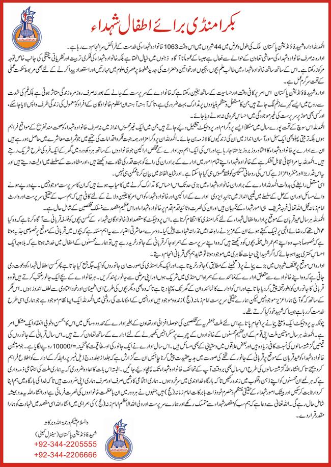 Urdu Matter