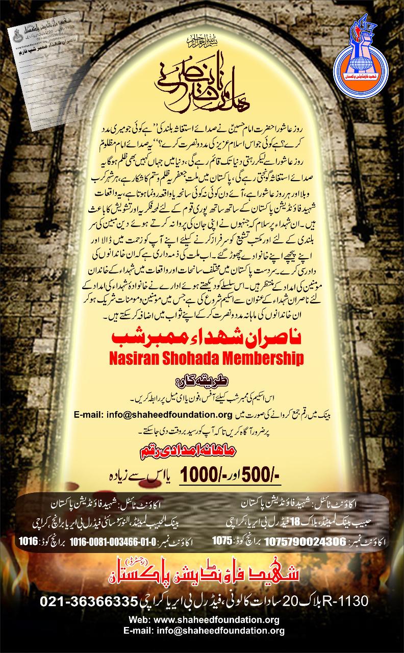 Nasiran e Shohada Membership scheme