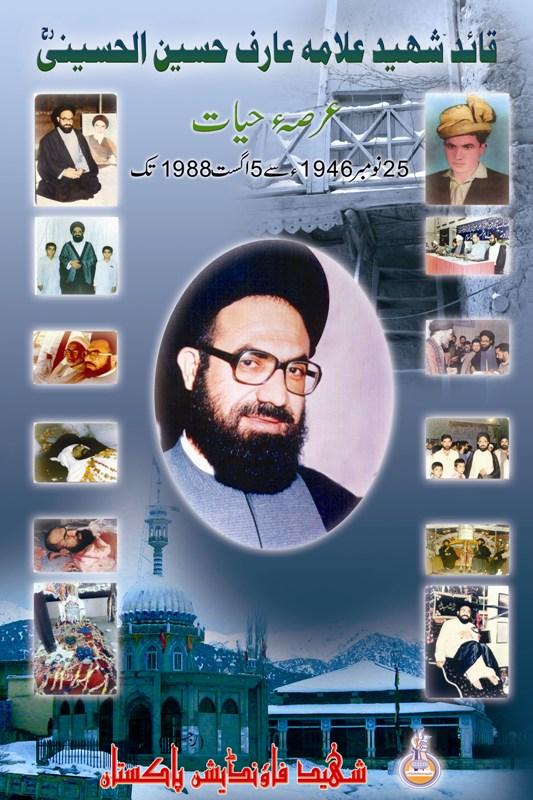 Quaid Shaheed Arif Al Hussani