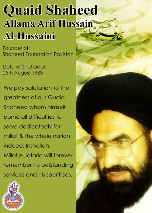 Shahadat Allama Arif Hussain al Hussaini (r.a)