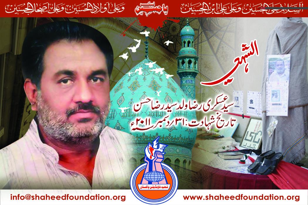 31 December 2nd Barsi of Shaheed Askari Raza