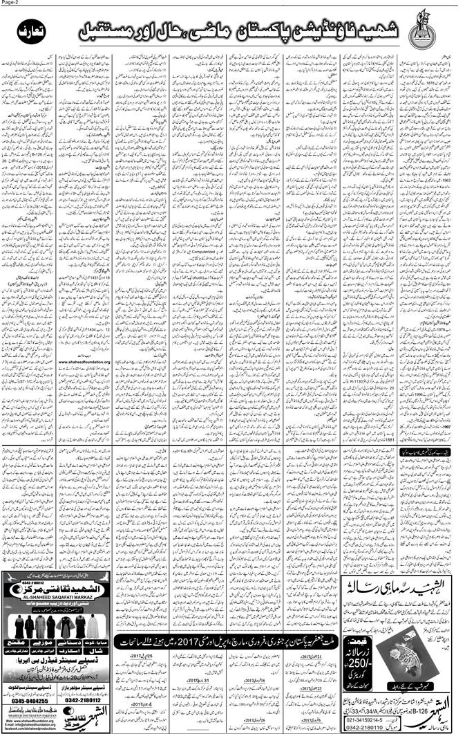 News Paper 21 Ramzan Page 2