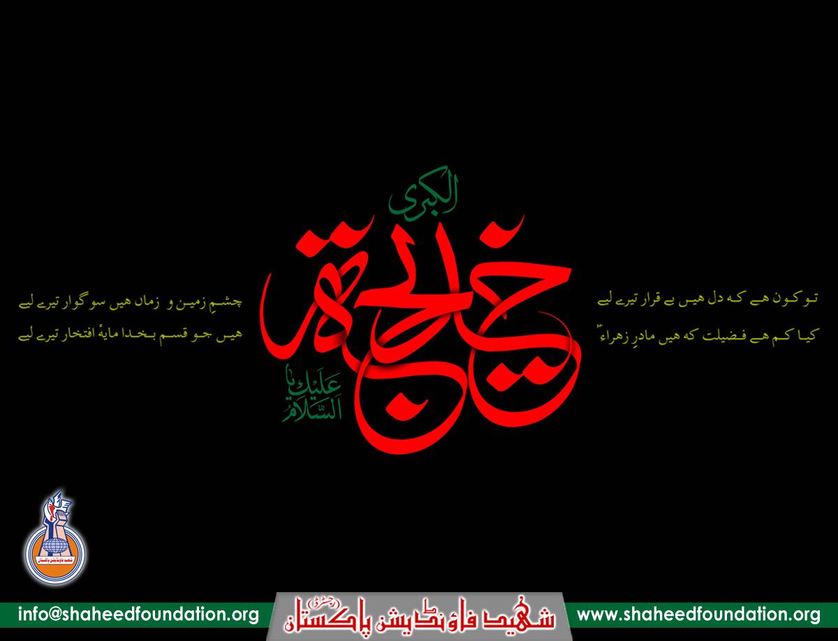 10th Ramzan Death Anniversary HAZRAT BIBI KHADIJA S.A.
