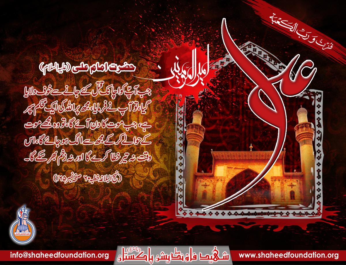 Shahdat Hazrat Imam Ali S.A.