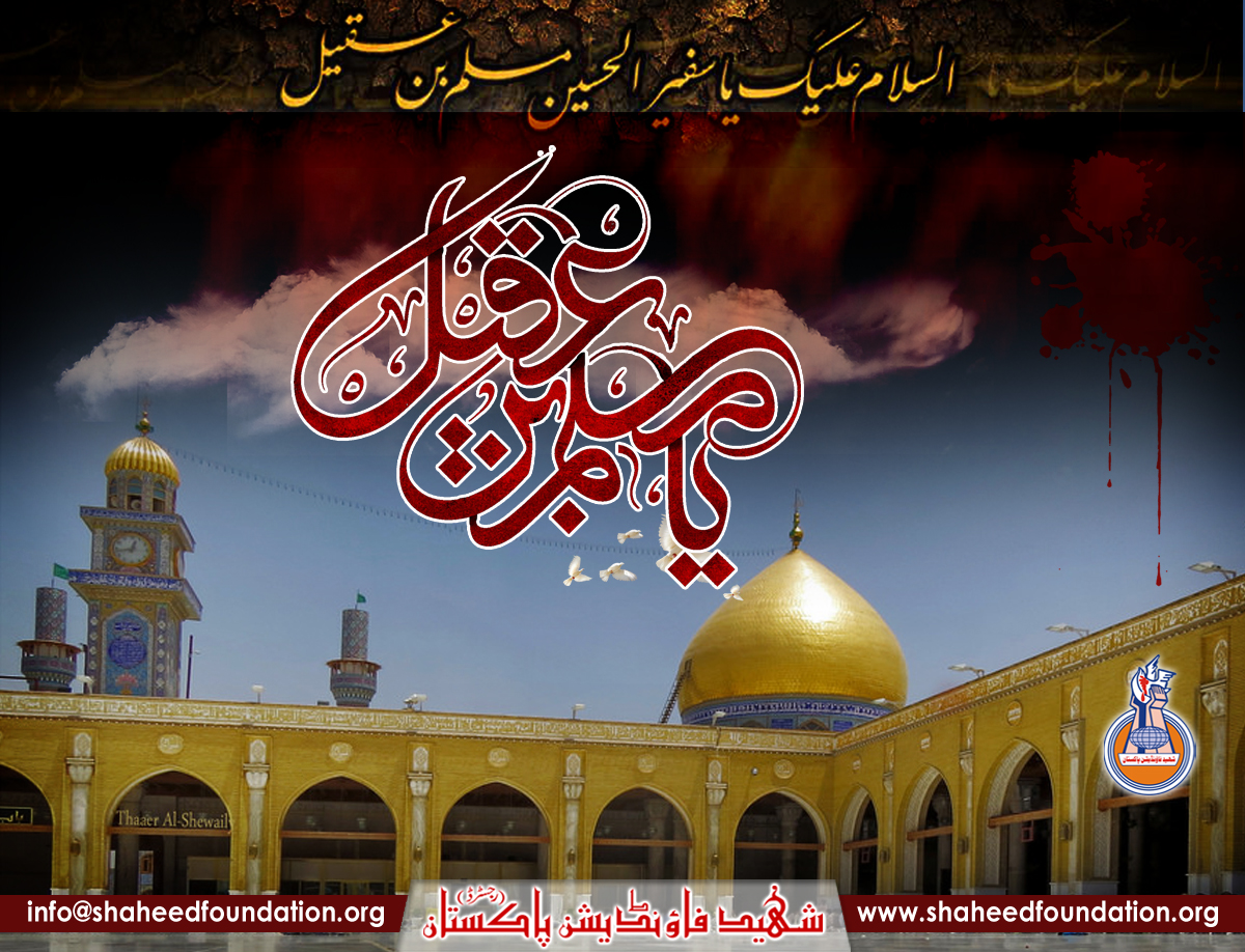 Shahadat-e-Hazrat Muslim Ibne Aqeel a.s.