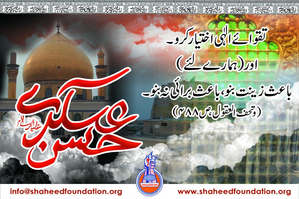 Shahdat Imam Hasan Askari a.s.