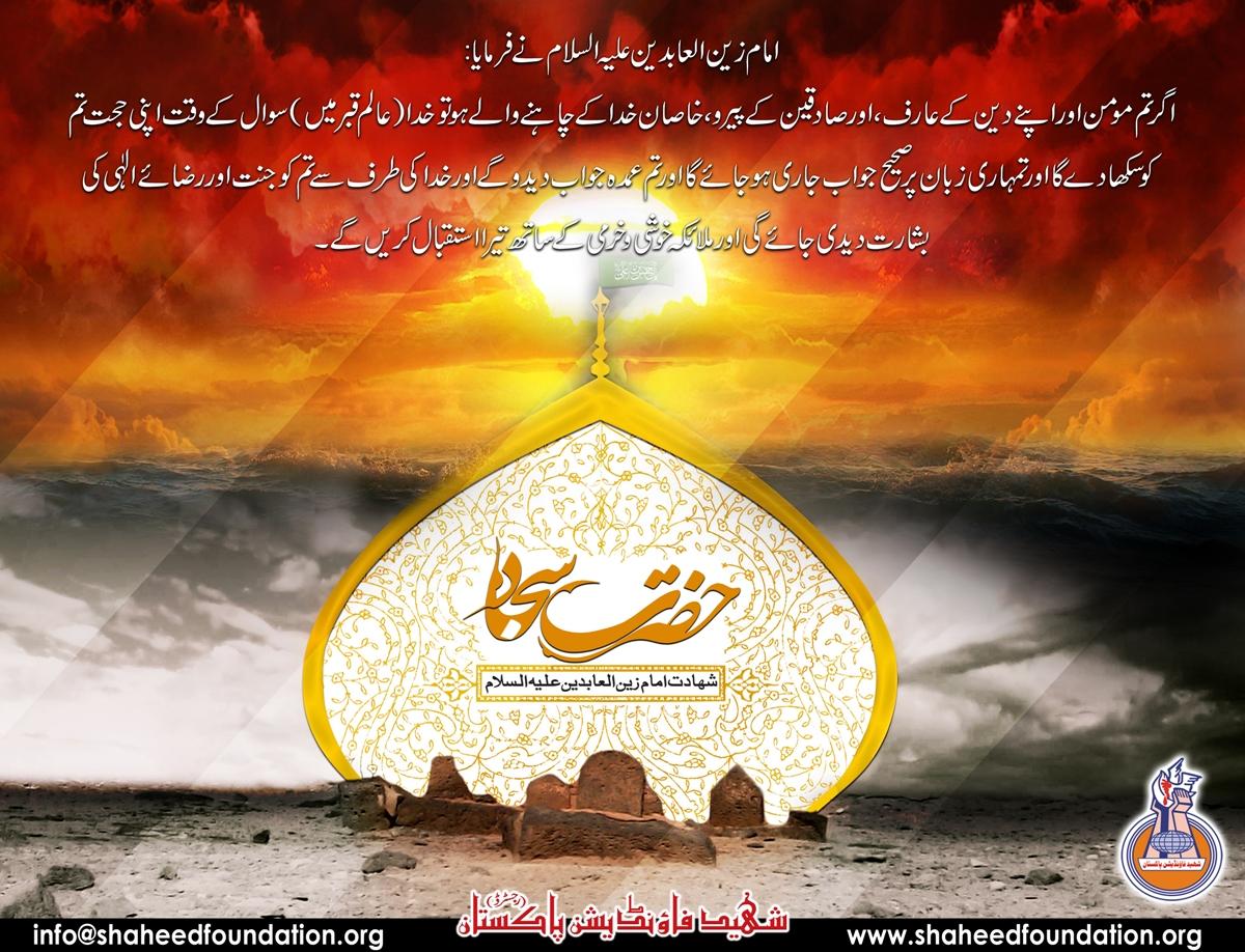 25th Moharram Shahadat e Imam Zain ul Abedin (a.s.)