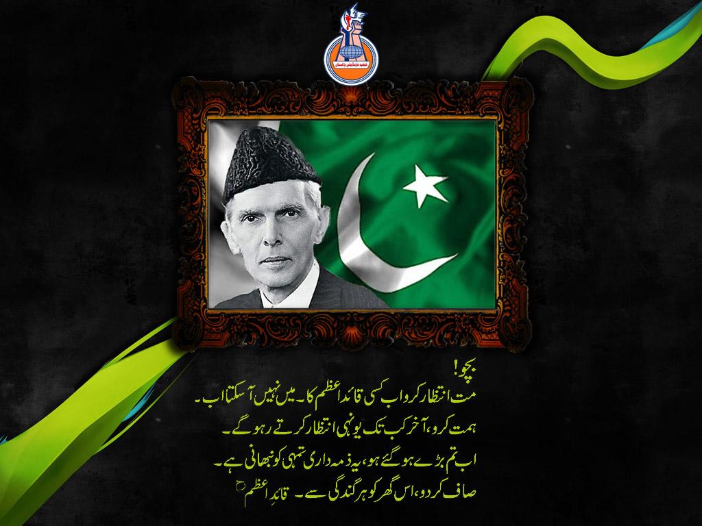 Quaid-e-Azam Mohammed Ali Jinnah Death Anniversary