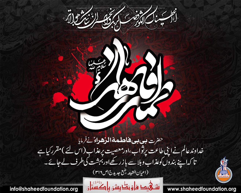Shahdat Hazrat Bibi Fatima (s.a.)