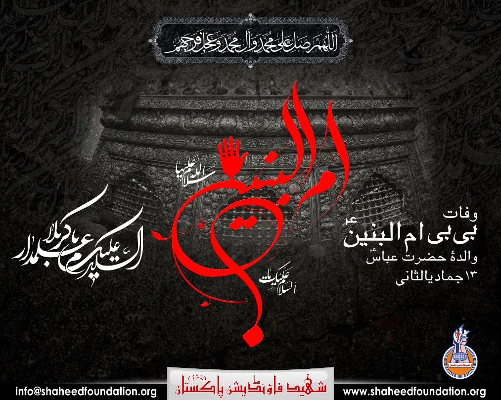 Death Anniversary of Hazrat Umm-ul-Baneen (s.a.)