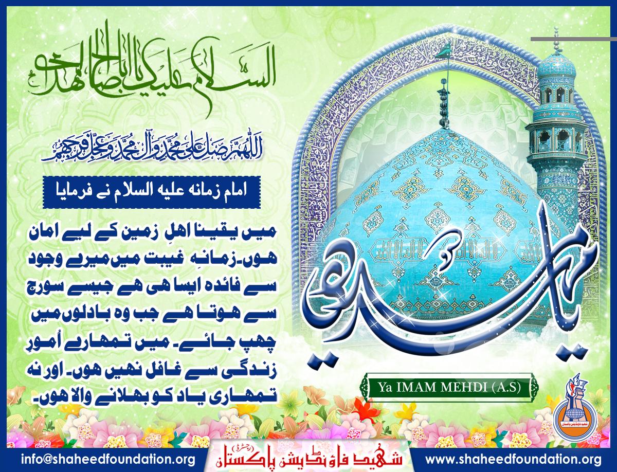 The Promised Savior, Imam-al-Asr Sahib al-Zaman