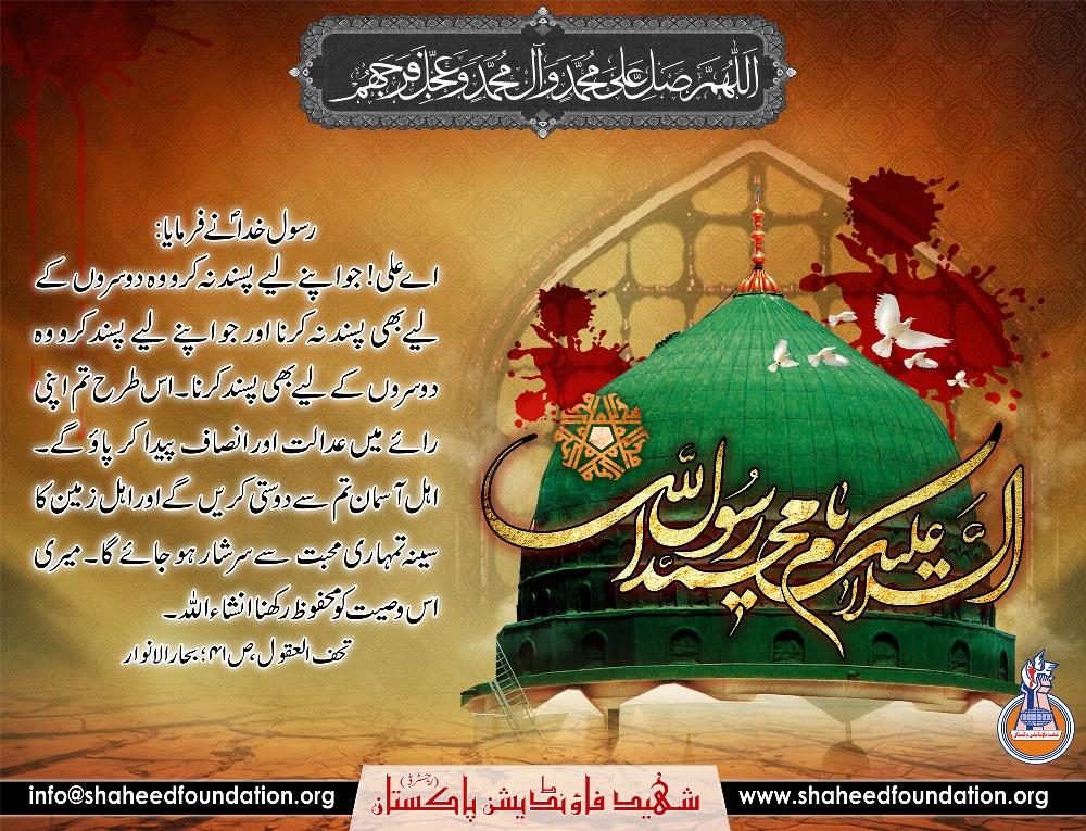 Martyrdom Anniversary of Holy Prophet of Islam Hazrat Muhammad Mustafa (S.A.W.)