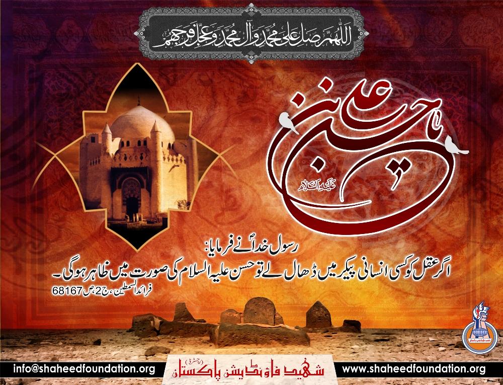 Shahdat Hazrat Imam Hasan a.s.