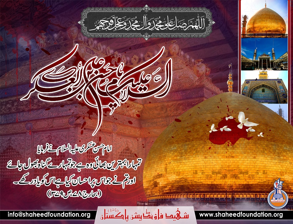 Martyrdom Anniversary of maula Imam Hassan Askari (A.S).