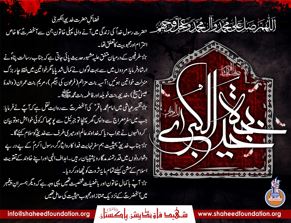 Wafaat-e-Ummul Momineen Hazrat-e-Khadija-tul-Kubra s.a.