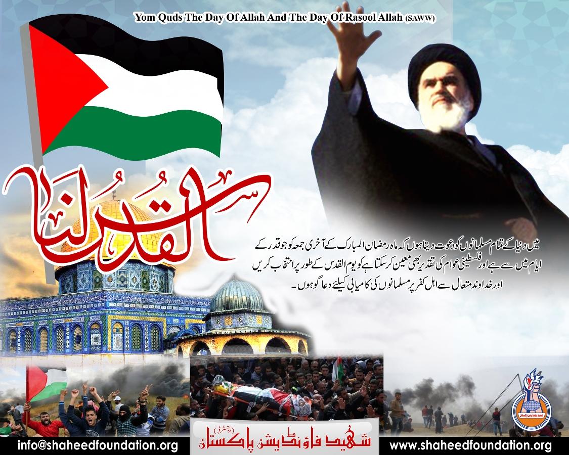 Al-Quds Day 2018