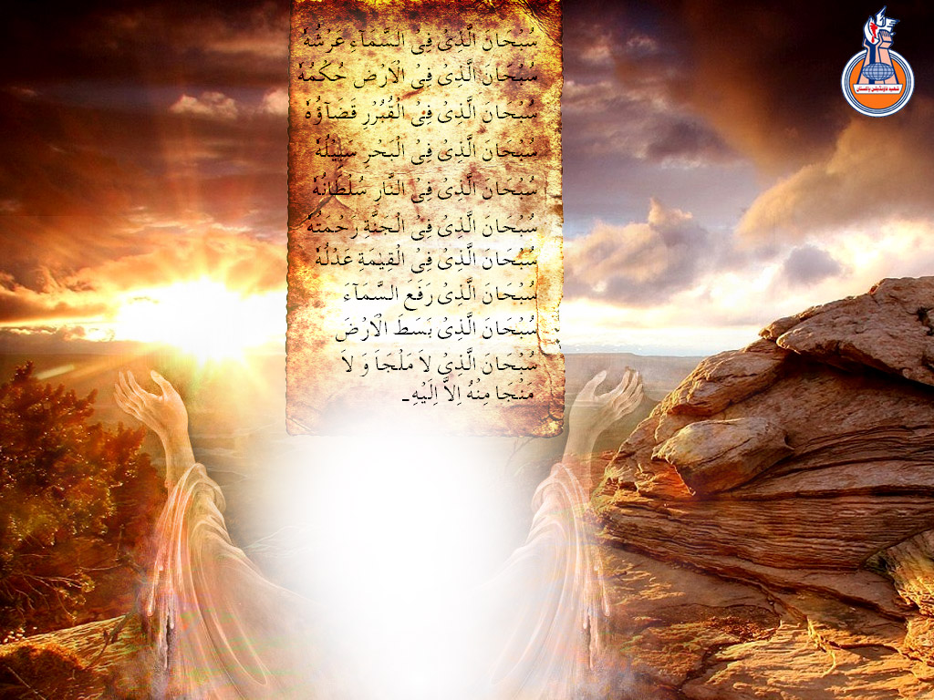 Day of Arafa'h - 9th Zilhajj - Aamaal