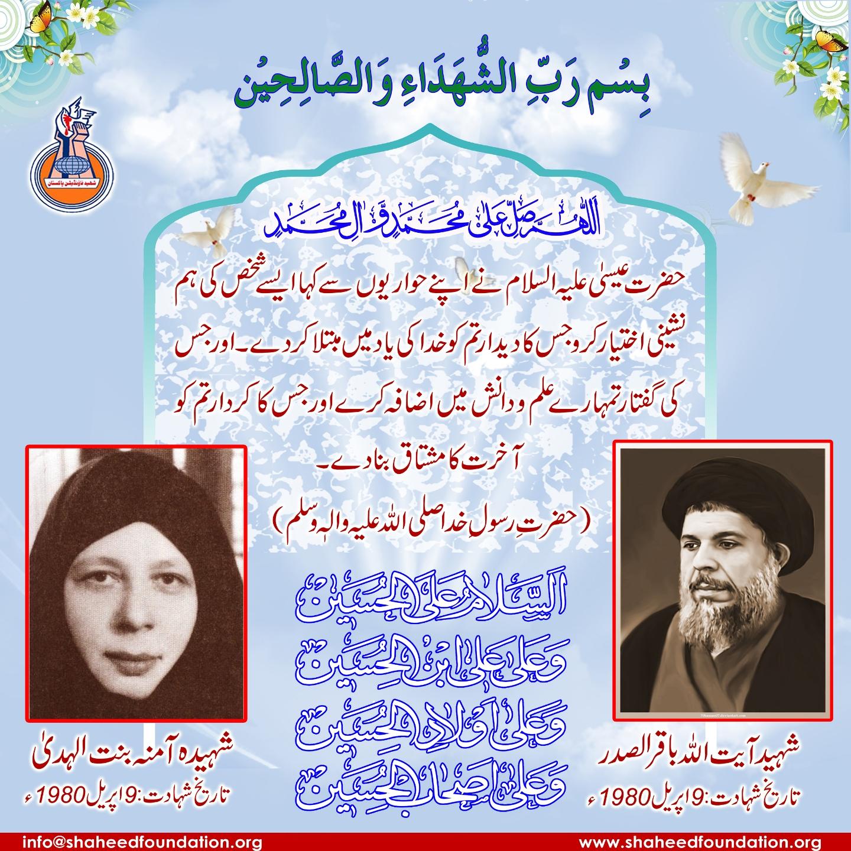 34th Martyrdom Anniversary Shaheed Ayatollah Baqir al-Sadr [RA] & Shaheeda Amina al-Sadr [RA]