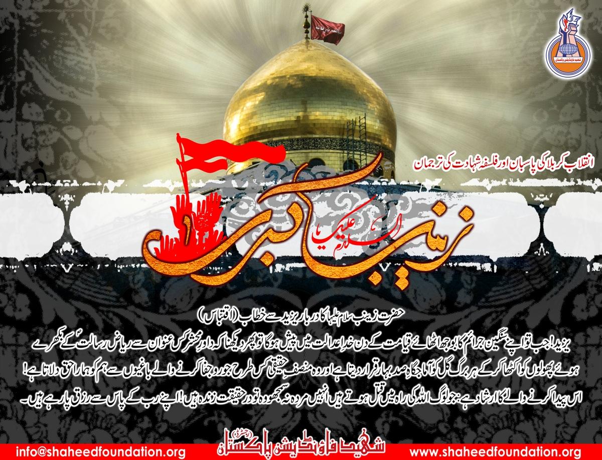 The Message of Karbala In the Words of Sayyida Zainab Bint-e-Ali [SA]