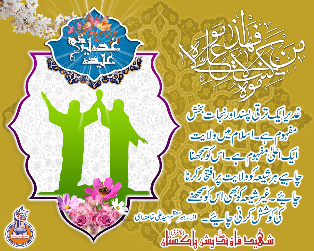 Eid-e-Ghadeer -18th Dhul hijjah