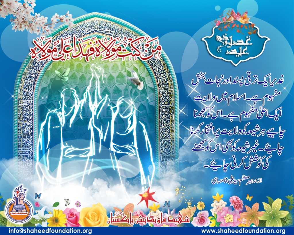 18 ZilHajj - Eid-e-Ghadeer