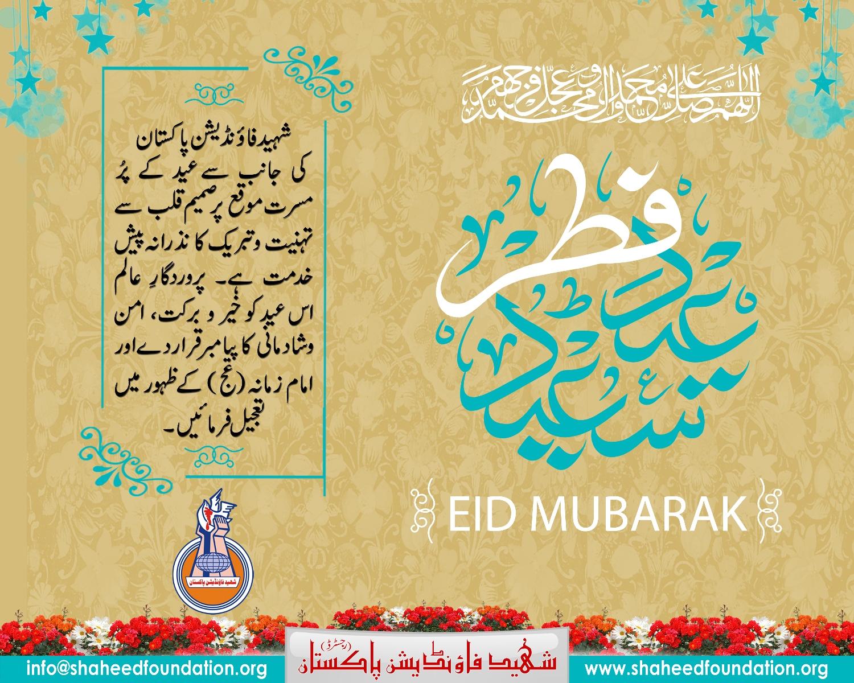 Eid-ul-Fitar 2018