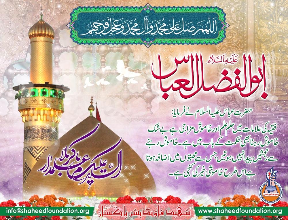 4th shaban Birth Anniversary Hazrat Abulfazlil Abbas a.s.