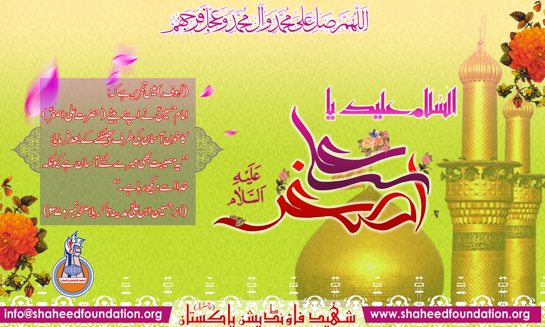 Birth Anniversary Hazrat Ali Asghar a.s
