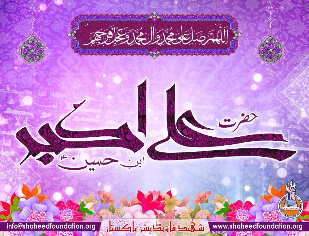 Wiladat Hazrat Ali Akbar a.s
