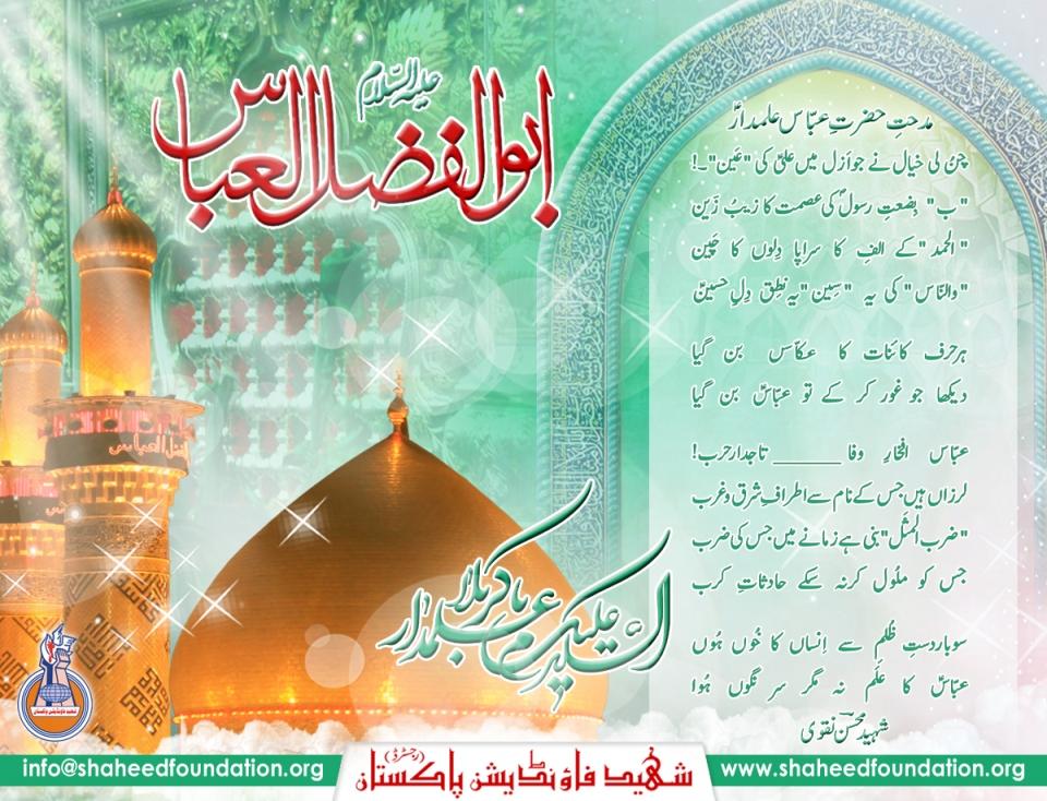 4th shaban Birth Anniversary Hazrat Abulfazlil Abbas a.s