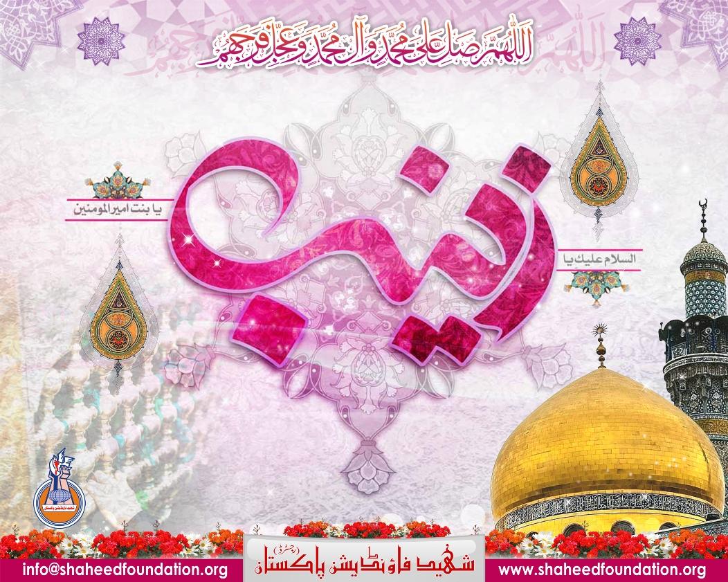 Birth Anniversary Syeda Zainab binte Amir-ul-Momineen s.a