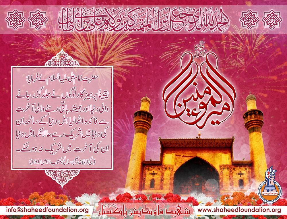 Wiladat Hazrat Ali Ibn-e-Abi Talib a.s.