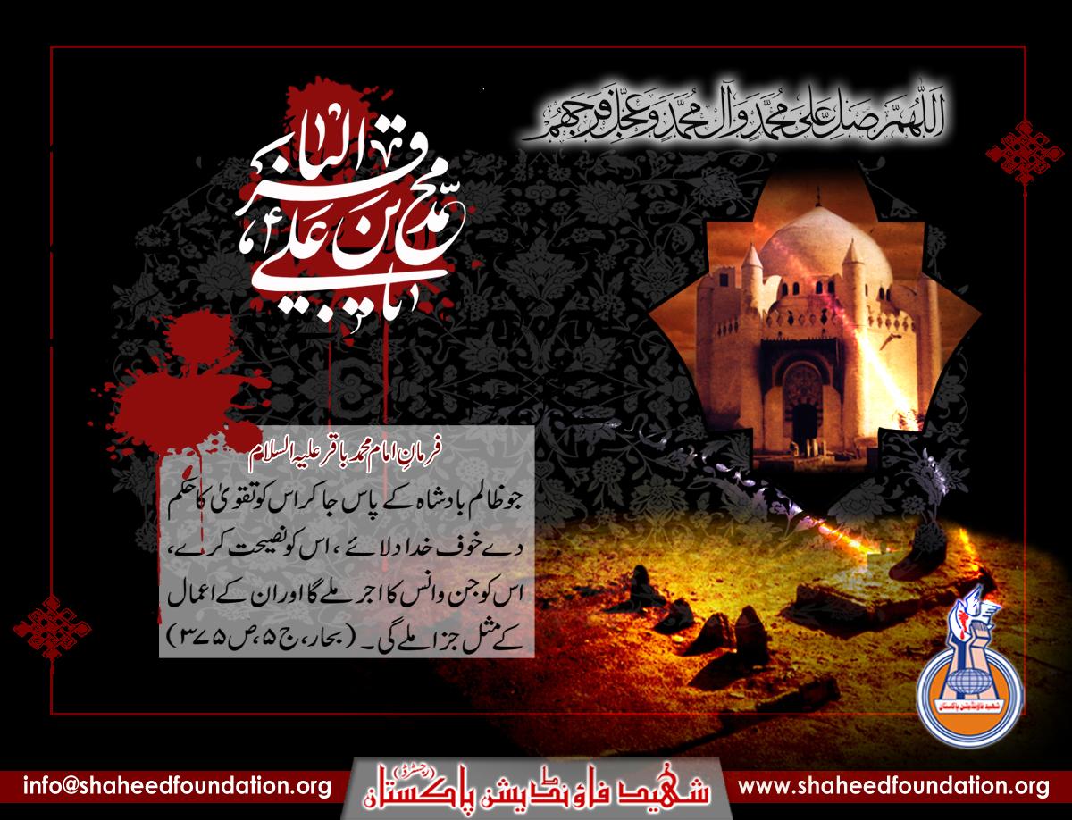 Shahadat Anniversary of Imam Muhammad Ibn-e-Ali Ibn-e-Hussain al-Baqar [AS]